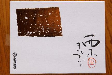栗きんつば4個1080円(税込)