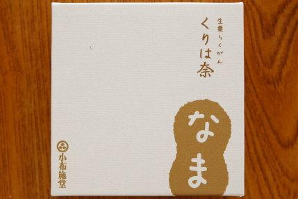 生栗らくがん くりは奈9個864円(税込)