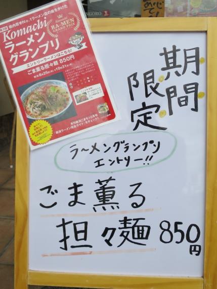新潟市東区のラーメン店