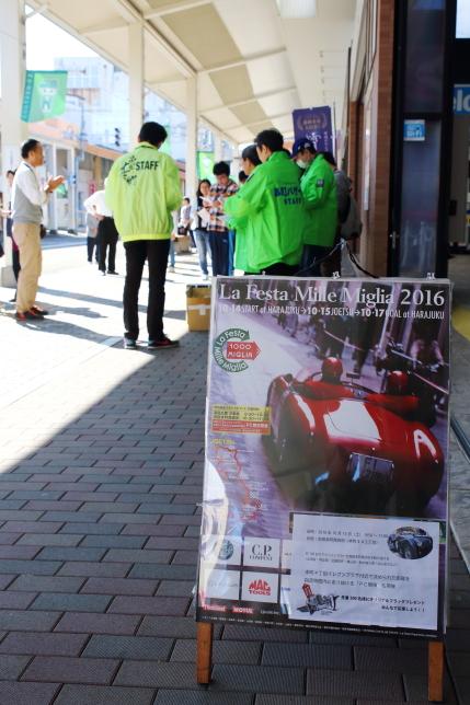 La Festa Mille Miglia 2016(ラフェスタミッレミリア)