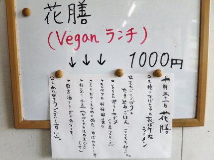 Veganランチ花膳1000円(税込)
