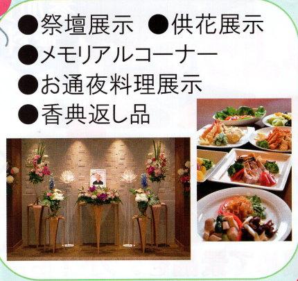 祭壇やお料理