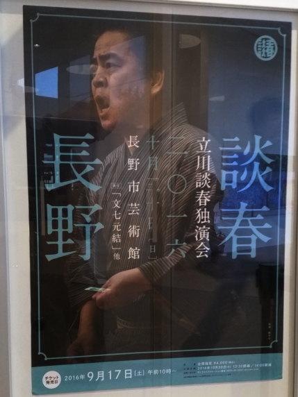 立川談春独演会