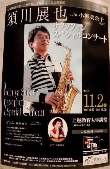 須川展也with小柳美奈子サクソフォンスペシャルコンサート