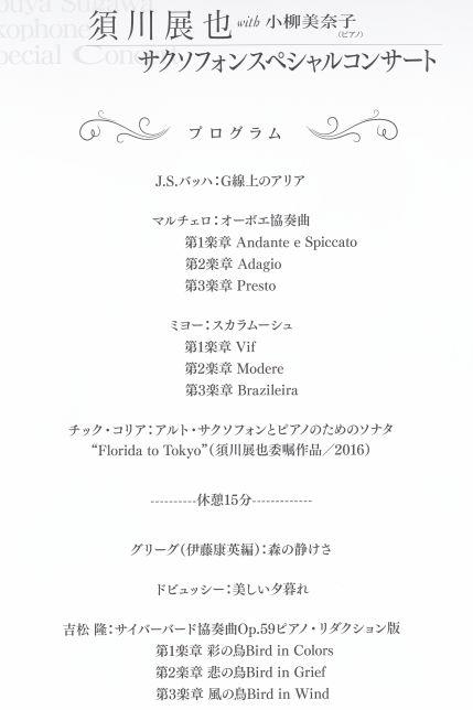 有名な曲から、須川さんのために作られた曲