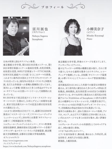 須川展也さんと小柳美奈子さん