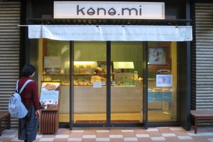プラリネ専門店kono.mi(コノミ)