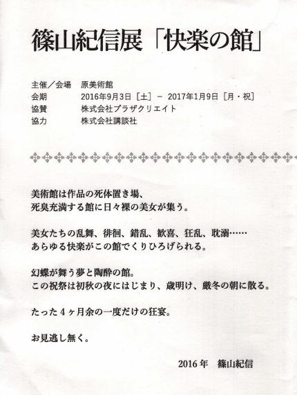 篠山紀信展「快楽の館」