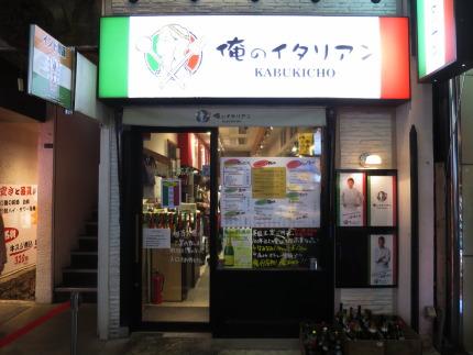 俺のイタリアン歌舞伎町店