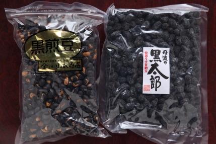丹波の黒太郎と黒煎豆