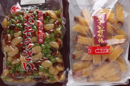二木の菓子さんで売っていたおそうざい豆とさつまいも甘納豆