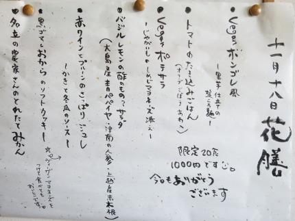 花膳1000円(税込)