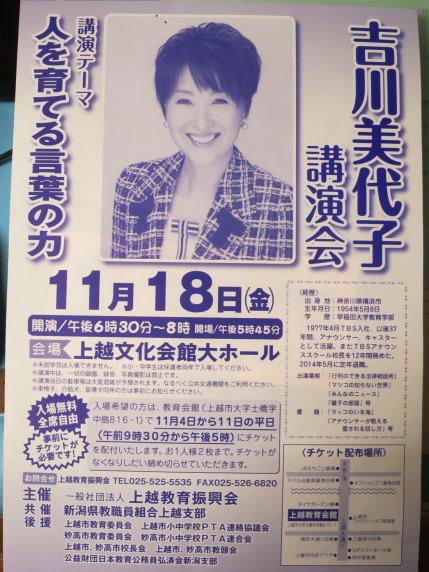 吉川美代子さん講演会