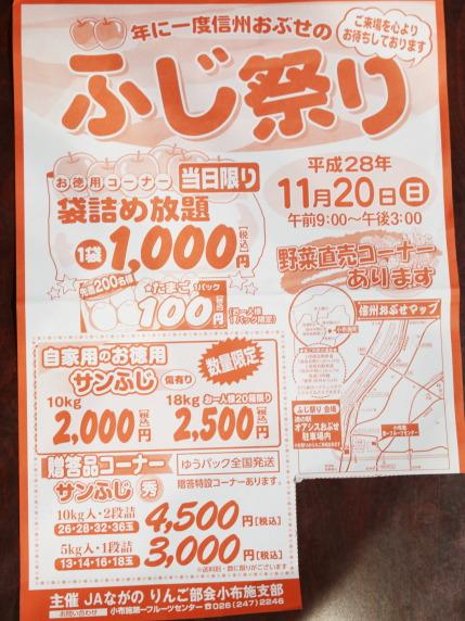 長野県小布施町のふじ祭り