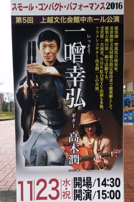 一噌幸弘&高木潤一コンサート