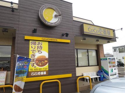CoCo壱番屋 上越アルカディアシティ店