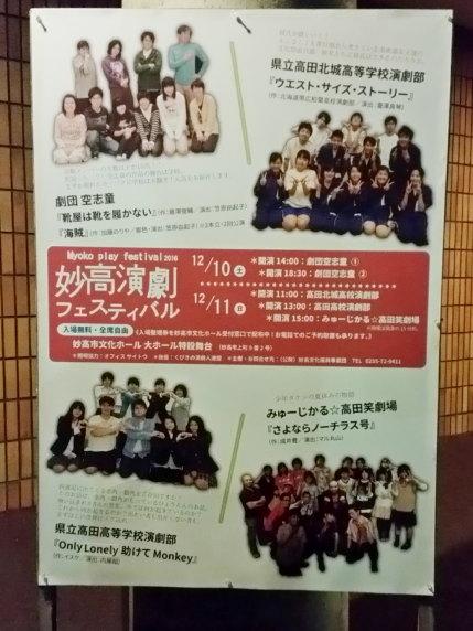妙高演劇フェスティバル2016