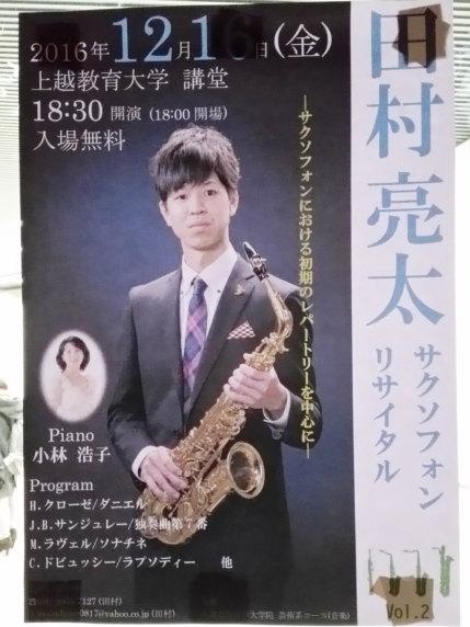 田村亮太さんサクソフォンリサイタル