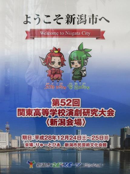 第52回関東高等学校演劇研究大会新潟会場