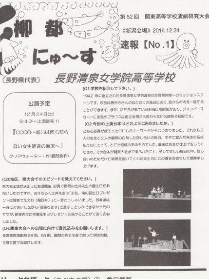 長野清泉女学院高校