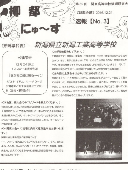 新潟県立新潟工業高校