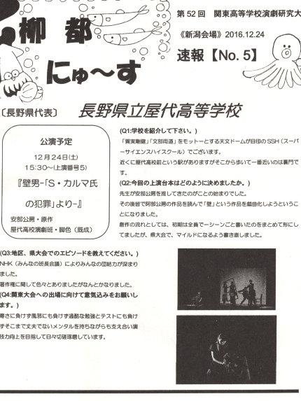 長野県 屋代高校