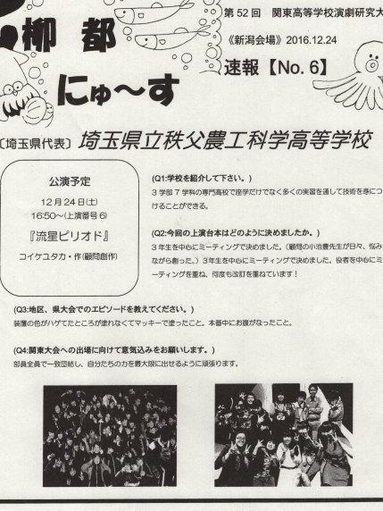 埼玉県立秩父農工科学高校