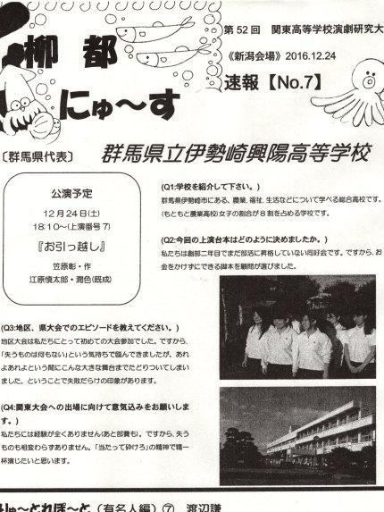 群馬県立伊勢崎興陽高校