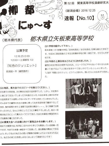 栃木県立矢板東高校