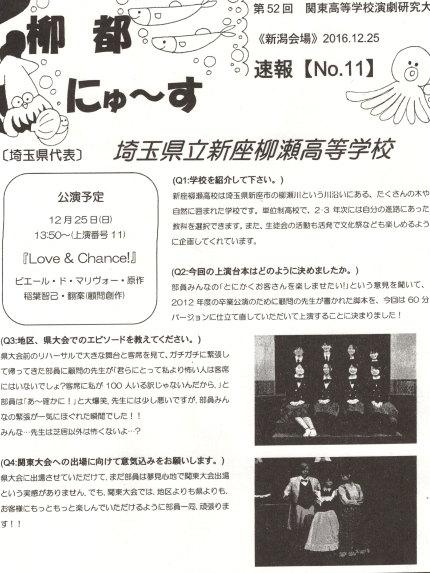 埼玉県立新座柳瀬高校