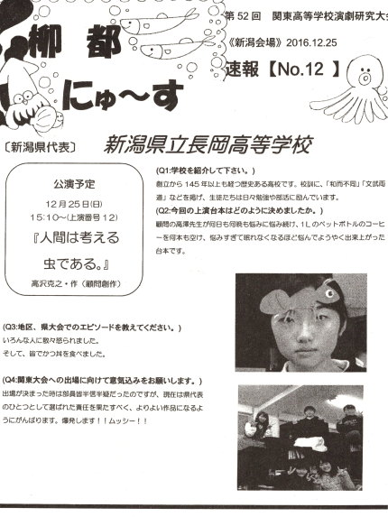 新潟県立長岡高校