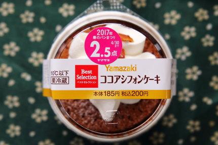 デイリーヤマザキ・ココアシフォンケーキ200円(税込)