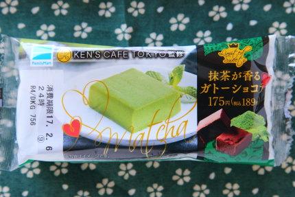 ファミリーマート・抹茶が香るガトーショコラ189円(税込)