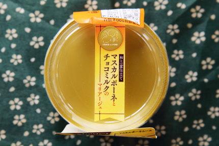 ローソン・マスカルポーネとチョコミルクのマリアージュ198円(税込)