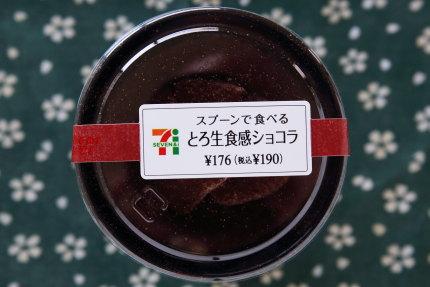 セブンイレブン・スプーンで食べるとろ生食感ショコラ190円(税込)