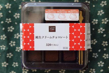 ローソン純生クリームチョコレート320円(税込)