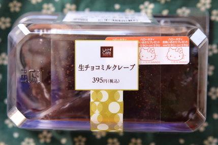 ローソン・生チョコミルクレープ395円(税込)