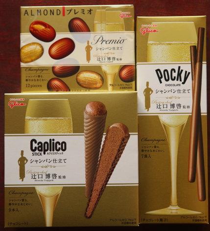 辻口博啓さん監修のチョコレート