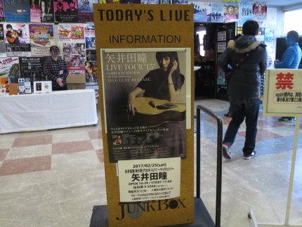 矢井田瞳さんのライブ