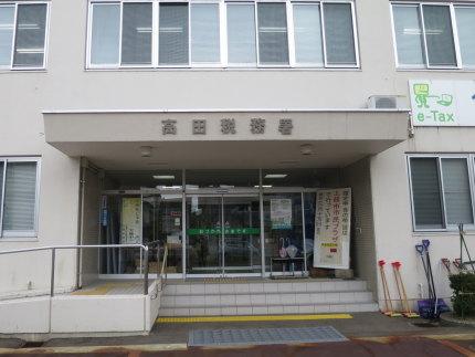 高田税務署