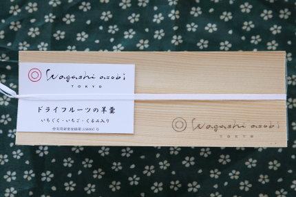 wagashi asobiさんのドライフルーツの羊羹 400g 2160円(税込)