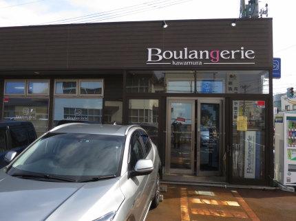 ブーランジェリーカワムラ(Boulangerie Kawamura)