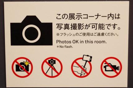写真撮影可能な場所