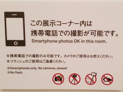 写真撮影OKのコーナー