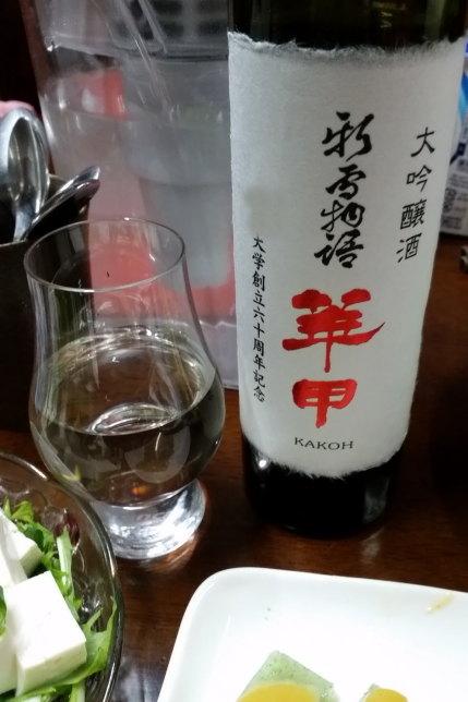 日本酒「新雪物語華甲」