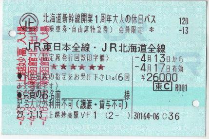 北海道新幹線1周年大人の休日パス