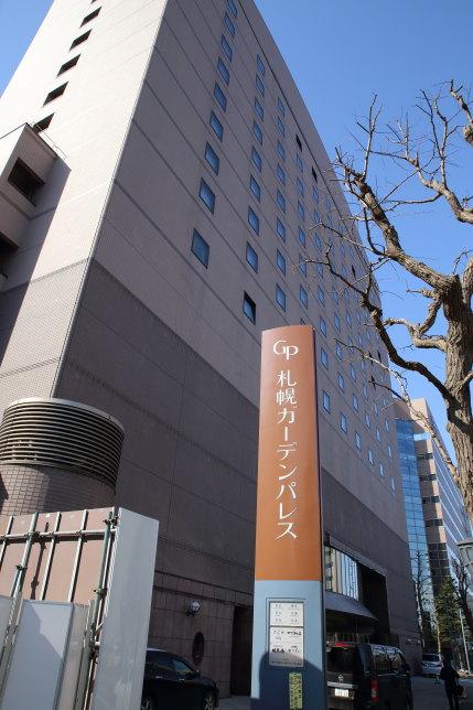 札幌ガーデンパレスの外観
