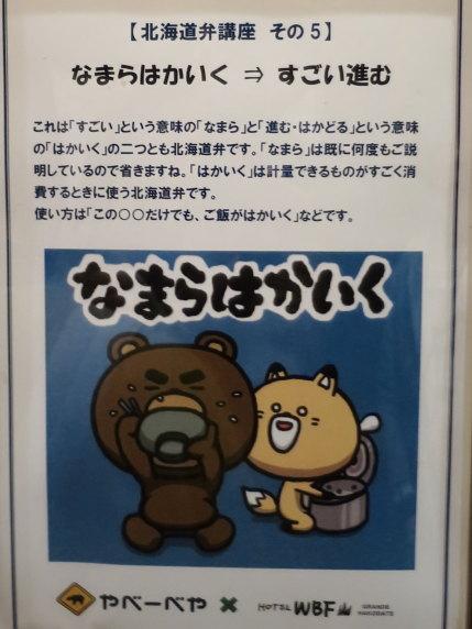 北海道弁講座