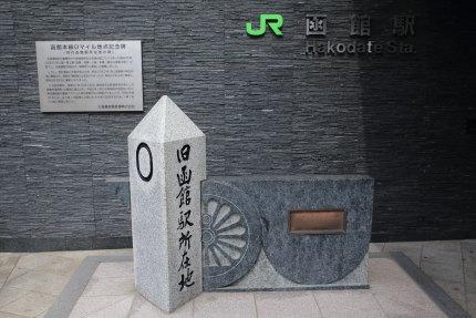 旧函館駅の0マイル地点を記した記念碑