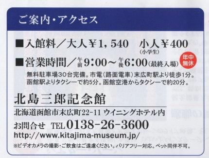 入館料1540円